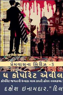 The Corporate Evil by Dakshesh Inamdar in Gujarati