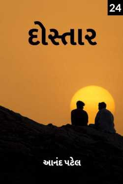 DOSTAR - 24 by Anand Patel in Gujarati