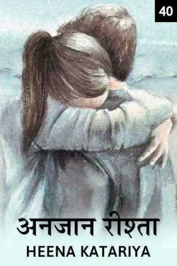 unknown connection - 40 by Heena katariya in Hindi