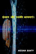 Arjuna Bunty द्वारा लिखित  इंसान और उसकी भावनाएं बुक Hindi में प्रकाशित