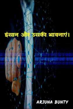 Man and his feelings by Arjuna Bunty in Hindi