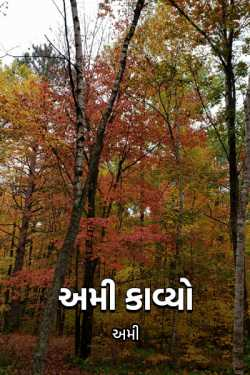 Amy Poems (Part-3) by અમી in Gujarati
