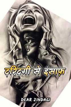 darindgi se insaaf... by Dear Zindagi in Hindi