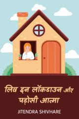 लिव इन लॉकडाउन और पड़ोसी आत्मा by Jitendra Shivhare in Hindi