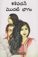 శశివదనే - మొదటి భాగం by Soudamini in Telugu