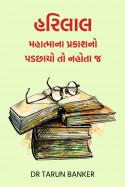Dr Tarun Banker દ્વારા હરિલાલ : મહાત્માના પ્રકાશનો પડછાયો તો નહોતા જ ગુજરાતીમાં