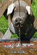 पार्षद के सुअर by Alok Mishra in Hindi