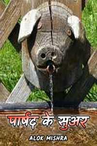 पार्षद के सुअर