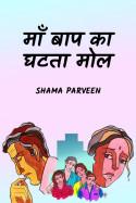 माँ बाप का घटता मोल by shama parveen in Hindi