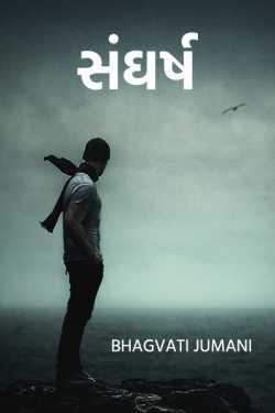 Conflict..Part 4 by Bhagvati Jumani in Gujarati