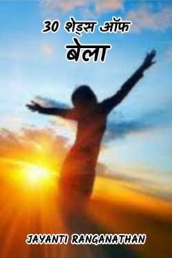 30 Shades of Bela - 24 by Jayanti Ranganathan in Hindi