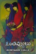 క్షంతవ్యులు - 1 by Bhimeswara Challa in Telugu