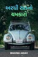 Bhavna Jadav દ્વારા અરધી રાતનો ચમકારો ગુજરાતીમાં