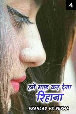 hame maaf kar dena rihaan - 4 by Prahlad Pk Verma in Hindi