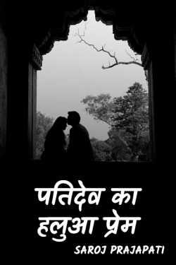 Patidev ka halua prem by Saroj Prajapati in Hindi