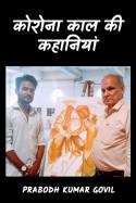 कोरोना काल की कहानियां - 1 by Prabodh Kumar Govil in Hindi