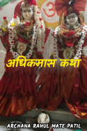 अधिकमास कथा - 1 by Archana Rahul Mate Patil in Marathi