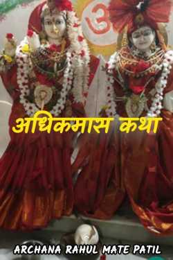 Adhikamas Katha - 1 by Archana Rahul Mate Patil in Marathi