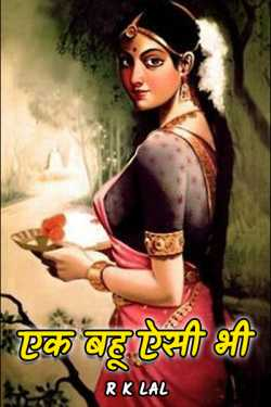 Such a daughter-in-law by r k lal in Hindi