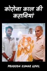 कोरोना काल की कहानियां by Prabodh Kumar Govil in Hindi