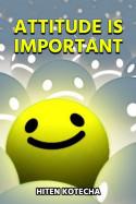 Attitude is important. by Hiten Kotecha in English
