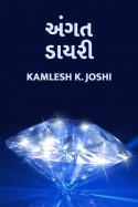 Kamlesh K Joshi દ્વારા અંગત ડાયરી - મેનુ ગુજરાતીમાં