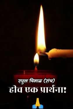 This is a prayer! by राहुल पिसाळ (रांच) in Marathi