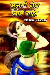 मुलगी होणं सोपं नाही by Vrushali Gaikwad in English