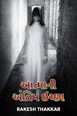 Aatmani antim ichchha - last part by Rakesh Thakkar in Gujarati