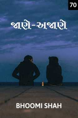 Unknowingly (70) by Bhoomi Shah in Gujarati