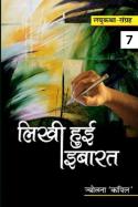 लिखी हुई इबारत - 7 by Jyotsana Kapil in Hindi