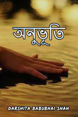 Feelings by Darshita Babubhai Shah in Bengali
