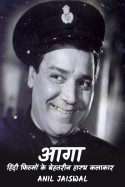आगा : हिंदी फिल्मों के बेहतरीन हास्य कलाकार by Anil jaiswal in Hindi