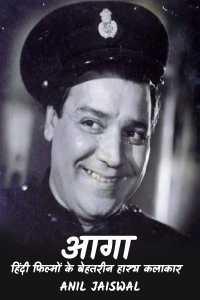 आगा : हिंदी फिल्मों के बेहतरीन हास्य कलाकार