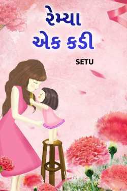 Remya - 1 by Setu in Gujarati