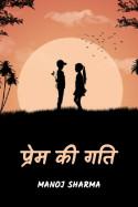 प्रेम की गति by Manoj Sharma in Hindi