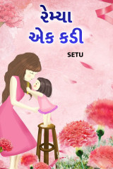 રેમ્યા by Setu in Gujarati