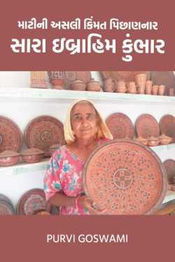 A Great Pottery Artisan of Kutch: Mrs. Saraben Ibrahim Kumbhar by Purvi Goswami in Gujarati