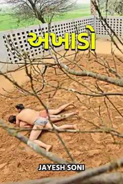 AKHADO by Jayesh Soni in Gujarati