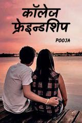 कॉलेज फ्रेइन्डशिप द्वारा Pooja V Kondhalkar in Marathi