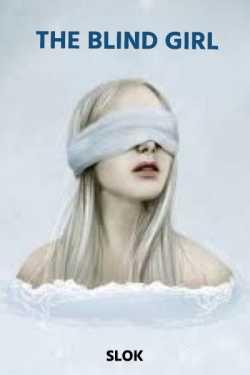 The blind girl by Slok in Gujarati