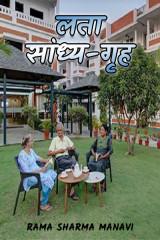 लता सांध्य-गृह द्वारा  Rama Sharma Manavi in Hindi