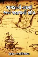 ચામડાનો નકશો અને જહાજની શોધ.. - 6 by જીગર _અનામી રાઇટર in Gujarati