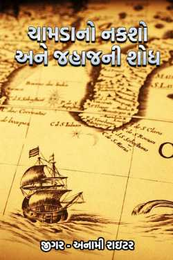 Chamadano naksho ane jahajni shodh - 9 by જીગર _અનામી રાઇટર in Gujarati