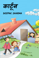 कार्टून by Deepak sharma in Hindi