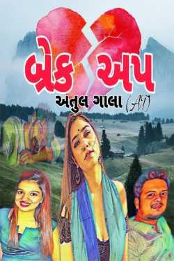 Breakup by Atul Gala in Gujarati