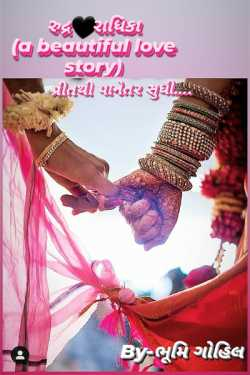 rudra.....radhika...pritthi panetar sudhini safar... - 7 by Bhumi Gohil in Gujarati
