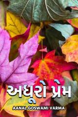 અધૂરો પ્રેમ. by CA Aanal Goswami Varma in Gujarati