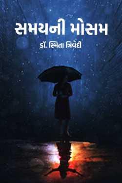 Samayani Mosam - Dr. Smita Trivedi by Smita Trivedi in Gujarati