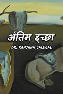 अंतिम इच्छा by Dr.Ranjana Jaiswal in Hindi
